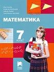Математика за 7. клас - Юлия Нинова, Снежинка Матакиева, Николай Райков, Тинка Христова -