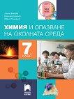 Химия и опазване на околната среда за 7. клас - учебна тетрадка