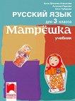 Матрешка: Учебник по руски език за 3. клас - Анна Деянова-Атанасова, Антония Радкова, Олга Чубарова -