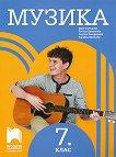 Музика за 7. клас - учебник