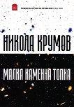 Малка каменна топка - Никола Крумов - книга