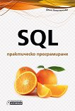 SQL - практическо програмиране - книга