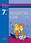 Български език за 7. клас - Иван Инев, Павлина Върбанова, Петя Маркова -