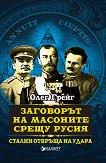 Заговорът на масоните срещу Русия. Сталин отвръща на удара - Олег Грейг - книга