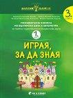 Златно ключе: Играя, за да зная - познавателна книжка по български език и литература за 3. група - част 1 и част 2 - помагало
