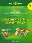 Златно ключе: Математиката е лесна, даже интересна - познавателна книжка по математика за 3. група - помагало