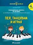 Златно ключе: Пея, танцувам и играя - познавателна книжка по музика за 4. подготвителна група - помагало