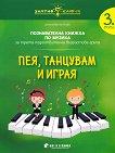 Златно ключе: Пея, танцувам и играя - познавателна книжка по музика за 3. група -