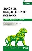 Закон за обществените поръчки - книга