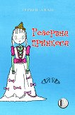 Резервна принцеса - Турюн Лиан - книга