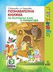 Приятели: Познавателна книжка по български език и литература за 3. подготвителна група на детската градина - учебна тетрадка