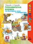 Приятели: Познавателна книжка по български език и литература за 4. подготвителна група - учебна тетрадка