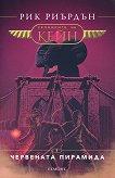 Хрониките на Кейн - книга 1: Червената пирамида - Рик Риърдън - детска книга