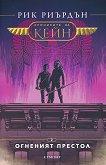 Хрониките на Кейн - книга 2: Огненият престол - Рик Риърдън - детска книга