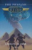 Хрониките на Кейн - книга 3: Сянката на змея - Рик Риърдън - детска книга