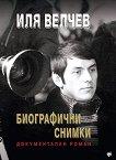 Иля Велчев : Биографични снимки -
