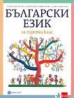 Български език за 3. клас - учебник