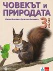 Човекът и природата за 3. клас - Максим Максимов, Десислава Миленкова - учебна тетрадка