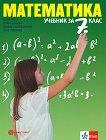 Математика за 7. клас - Емил Колев, Диана Данова, Невена Събева-Колева, Таня Славчева -