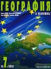 География и икономика за 7. клас - Румен Пенин, Валентина Стоянова, Тони Трайков, Димитър Желев -