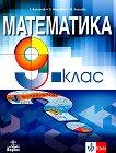 Математика за 9. клас - Теодоси Витанов, Петър Недевски, Мариана Кьосева - помагало