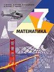Математика за 7. клас - учебна тетрадка