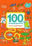 100 развиващи игри: Учи и оцветявай -