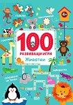 100 развиващи игри: Животни - книга