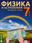Физика и астрономия за 7. клас - книга за учителя