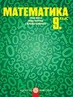 Математика за 9. клас - Емил Колев,Иван Георгиев, Стелиана Кокинова -