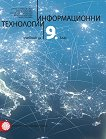 Информационни технологии за 9. клас - сборник