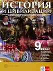 История и цивилизации за 9. клас - част 2 - ППО - книга