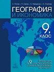 География и икономика за 9. клас - Антон Попов, Пламен Лаков, Климент Найденов, Свилен Стойчев -