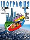 География и икономика за 9. клас - Румен Пенин, Тони Трайков, Димитър Желев, Валентина Стоянова -
