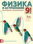 Физика и астрономия за 9. клас - Максим Максимов, Ивелина Димитрова - помагало