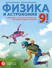Физика и астрономия за 9. клас - ППО - Максим Максимов, Ивелина Димитрова - учебник