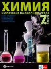 Химия и опазване на околната среда за 7. клас - помагало