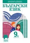Български език за 9. клас - помагало