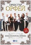 Оркестър Орфей - Земьо българска, орфеева - 2 DVD -