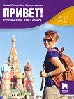 Привет - A1.1: Учебник по руски език за 9. клас - Антония Радкова, Анна Деянова-Атанасова -