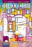 Философия за 9. клас - Евелина Иванова-Варджийска, Ясен Захариев, Донка Панева-Иванова - книга за учителя