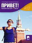 Привет - A1.2: Учебник по руски език за 10. клас - Антония Радкова, Анна Деянова-Атанасова -