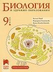 Биология и здравно образование за 9. клас - книга за учителя