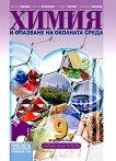 Химия и опазване на околната среда за 9. клас - книга