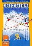 Математика за 9. клас - сборник