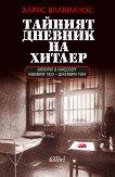 Тайният дневник на Хитлер - Харис Влавианос - книга