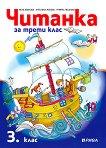 Читанка за 3. клас - Нели Иванова, Румяна Нешкова, Ангелина Жекова -