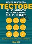 Тестове за 30 минути по математика за 7. клас - учебна тетрадка