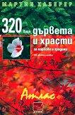 320 вида дървета и храсти за паркове и градини -
