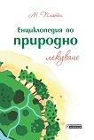 Енциклопедия по природно лекуване - М. Платен -